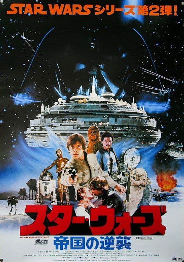 L'impero colpisce ancora -Giappone -1980