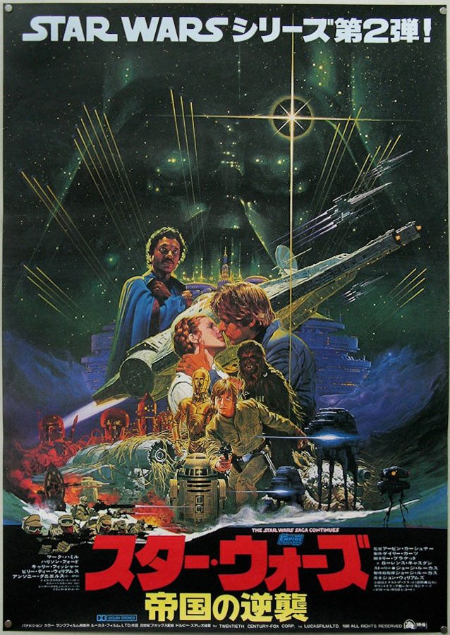 L'impero colpisce ancora-Giappone -2,-1980