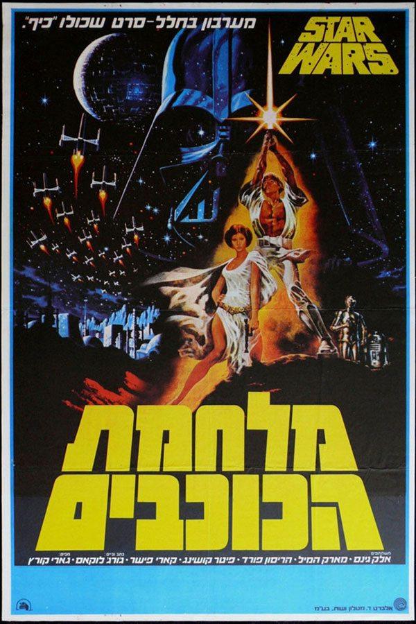 Una nuova speranza,-Israele-1977